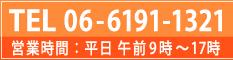 TEL:06-⑥191-1321 営業時間:平日午前9時~17時